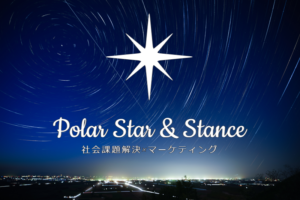 polar star & stance