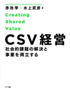 CSV経営